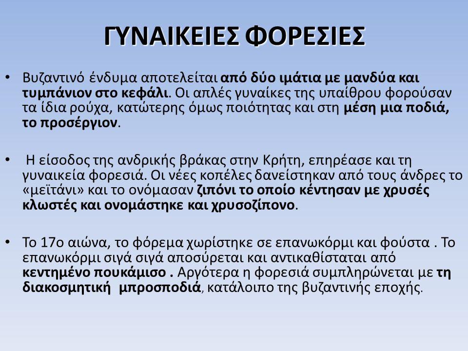 ΓΥΝΑΙΚΕΙΕΣΦΟΡΕΣΙΕΣ ΓΥΝΑΙΚΕΙΕΣ ΦΟΡΕΣΙΕΣ Βυζαντινό ένδυμα αποτελείται από δύο ιμάτια με μανδύα και τυμπάνιον στο κεφάλι. Οι απλές γυναίκες της υπαίθρου