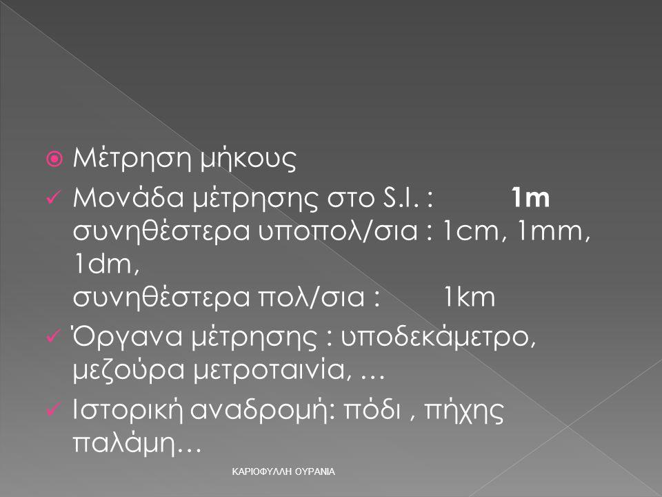 ΜΜέτρηση μήκους Μονάδα μέτρησης στο S.I.