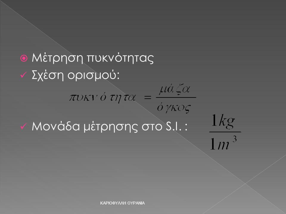 ΜΜέτρηση πυκνότητας Σχέση ορισμού: Μονάδα μέτρησης στο S.I. :