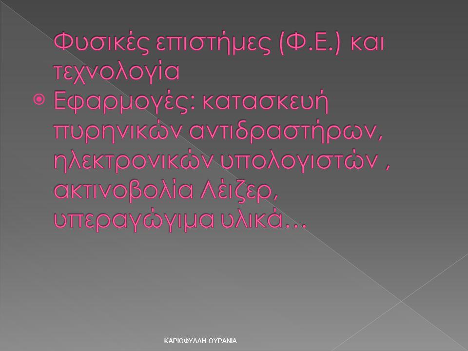  Με συνηθισμένες λέξεις και προτάσεις  Με μαθηματικές εξισώσεις  Με γραφικές παραστάσεις ΚΑΡΙΟΦΥΛΛΗ ΟΥΡΑΝΙΑ