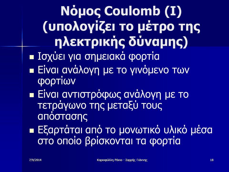 7/9/2014Καριοφύλλη Ράνια - Σαρρής Γιάννης18 Νόμος Coulomb (Ι) (υπολογίζει το μέτρο της ηλεκτρικής δύναμης) Ισχύει για σημειακά φορτία Είναι ανάλογη με