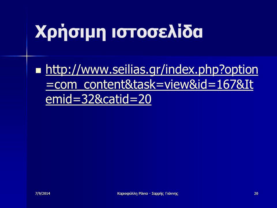 7/9/2014Καριοφύλλη Ράνια - Σαρρής Γιάννης20 Χρήσιμη ιστοσελίδα http://www.seilias.gr/index.php?option =com_content&task=view&id=167&It emid=32&catid=2