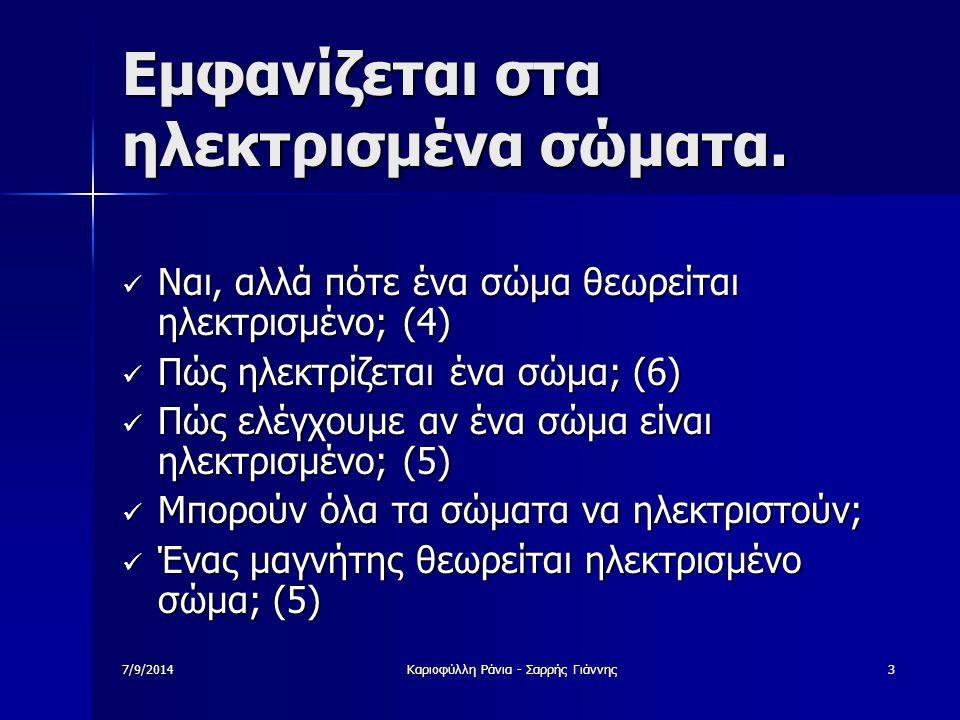 7/9/2014Καριοφύλλη Ράνια - Σαρρής Γιάννης4 Φορτισμένο σώμα