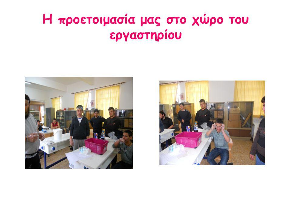 Η προετοιμασία μας στο χώρο του εργαστηρίου