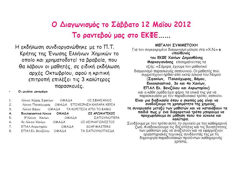 Ο Διαγωνισμός το Σάββατο 12 Μαΐου 2012 Το ραντεβού μας στο ΕΚΦΕ …… Η εκδήλωση συνδιοργανώθηκε με το Π.Τ.