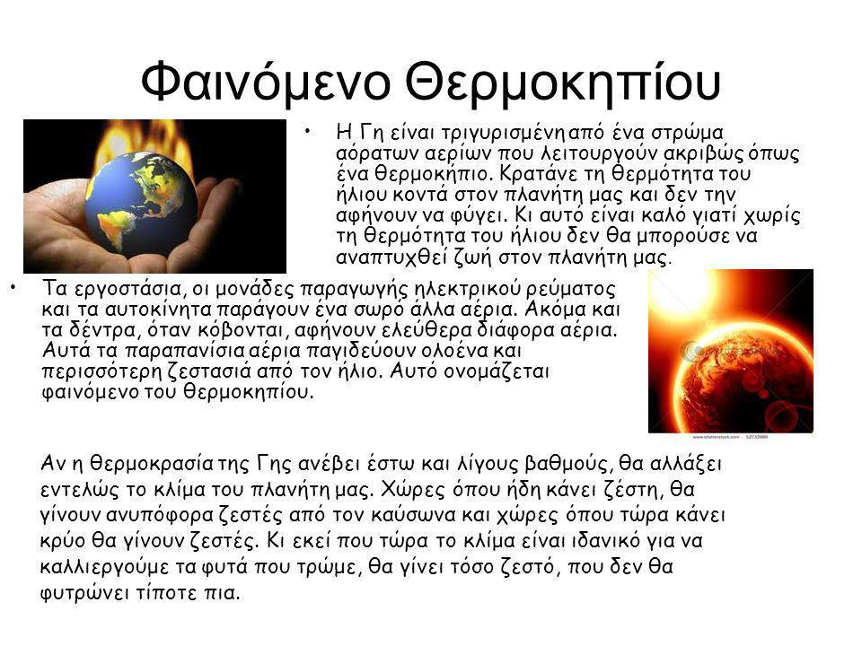 Φαινόμενο Θερμοκηπίου Η Γη είναι τριγυρισμένη από ένα στρώμα αόρατων αερίων που λειτουργούν ακριβώς όπως ένα θερμοκήπιο.