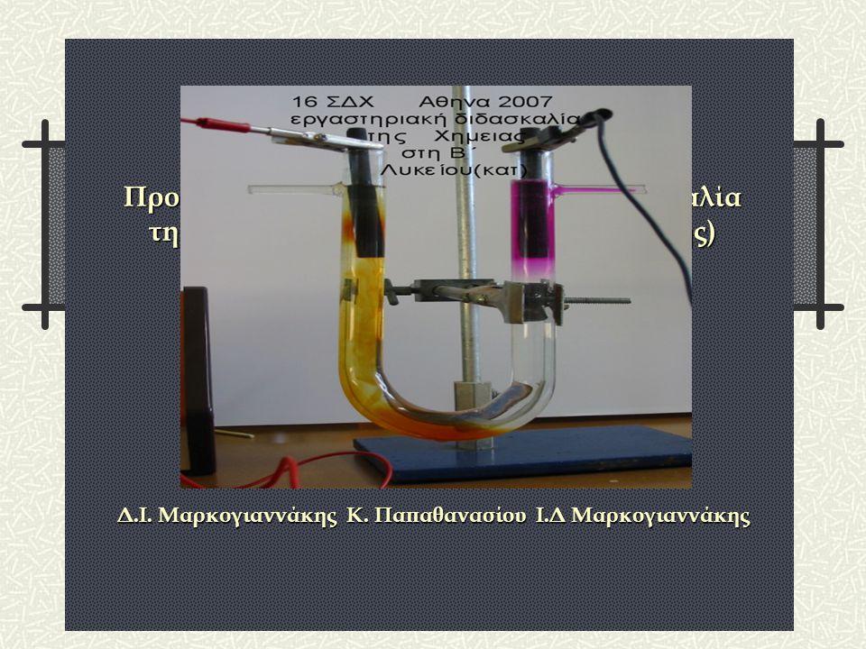 7/9/20141 Προτάσεις για την Εργαστηριακή Διδασκαλία της Χημείας στη Β΄ Λυκείου (κατεύθυνσης) Δ.Ι. Μαρκογιαννάκης Κ. Παπαθανασίου Ι.Δ Μαρκογιαννάκης