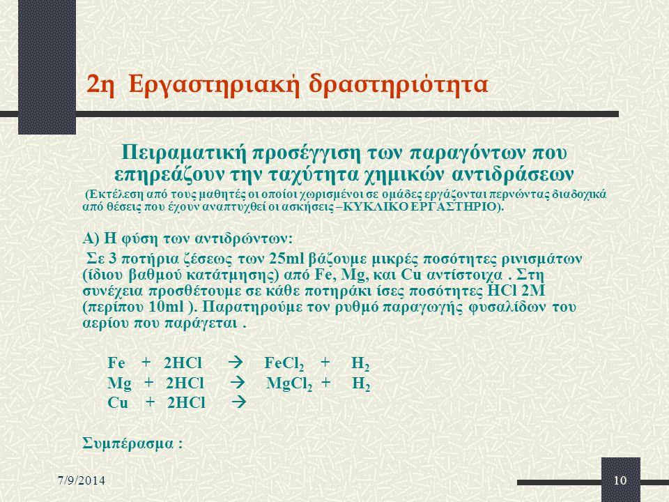 7/9/201410 2η Εργαστηριακή δραστηριότητα Πειραματική προσέγγιση των παραγόντων που επηρεάζουν την ταχύτητα χημικών αντιδράσεων (Εκτέλεση από τους μαθη