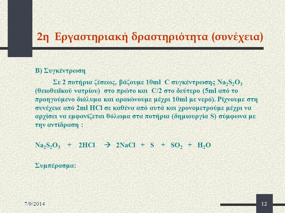 7/9/201412 2η Εργαστηριακή δραστηριότητα (συνέχεια) Β) Συγκέντρωση Σε 2 ποτήρια ζέσεως, βάζουμε 10ml C συγκέντρωσης Na 2 S 2 O 3 (θειοθειϊκού νατρίου)