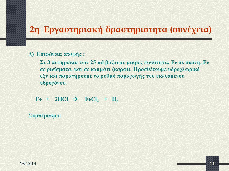 7/9/201414 2η Εργαστηριακή δραστηριότητα (συνέχεια) Δ) Επιφάνεια επαφής : Σε 3 ποτηράκια των 25 ml βάζουμε μικρές ποσότητες Fe σε σκόνη, Fe σε ρινίσμα