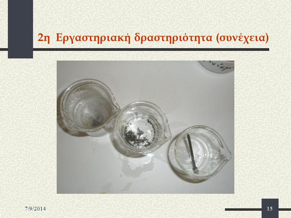 7/9/201415 2η Εργαστηριακή δραστηριότητα (συνέχεια)