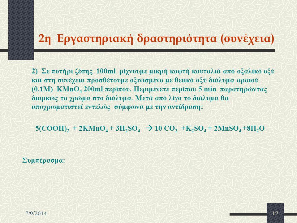 7/9/201417 2η Εργαστηριακή δραστηριότητα (συνέχεια) 2) Σε ποτήρι ζέσης 100ml ρίχνουμε μικρή κοφτή κουταλιά από οξαλικό οξύ και στη συνέχεια προσθέτουμ