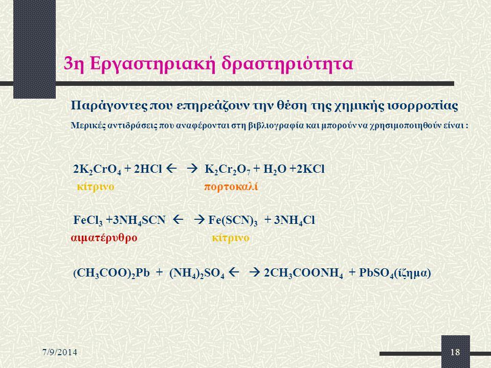 7/9/201418 3η Εργαστηριακή δραστηριότητα Παράγοντες που επηρεάζουν την θέση της χημικής ισορροπίας Μερικές αντιδράσεις που αναφέρονται στη βιβλιογραφί