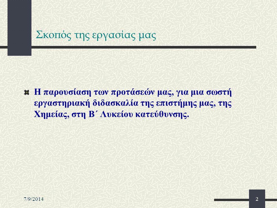 7/9/20142 Σκοπός της εργασίας μας Η παρουσίαση των προτάσεών μας, για μια σωστή εργαστηριακή διδασκαλία της επιστήμης μας, της Χημείας, στη Β΄ Λυκείου