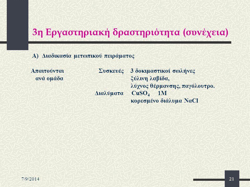 7/9/201421 3η Εργαστηριακή δραστηριότητα (συνέχεια) Α) Διαδικασία μετωπικού πειράματος Απαιτούνται Συσκευές 3 δοκιμαστικοί σωλήνες ανά ομάδα ξύλινη λα
