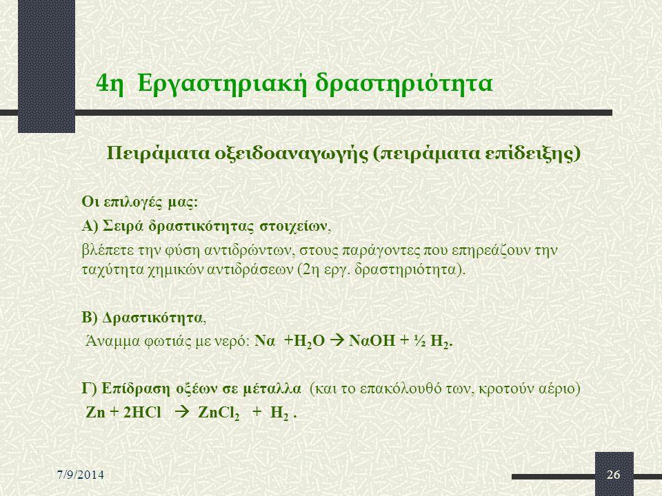 7/9/201426 4η Εργαστηριακή δραστηριότητα Πειράματα οξειδοαναγωγής (πειράματα επίδειξης) Οι επιλογές μας: Α) Σειρά δραστικότητας στοιχείων, βλέπετε την
