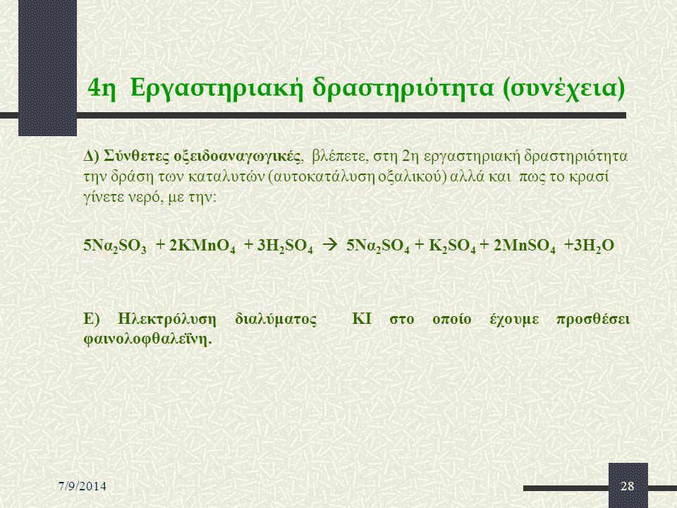 7/9/201428 4η Εργαστηριακή δραστηριότητα (συνέχεια) Δ) Σύνθετες οξειδοαναγωγικές, βλέπετε, στη 2η εργαστηριακή δραστηριότητα την δράση των καταλυτών (