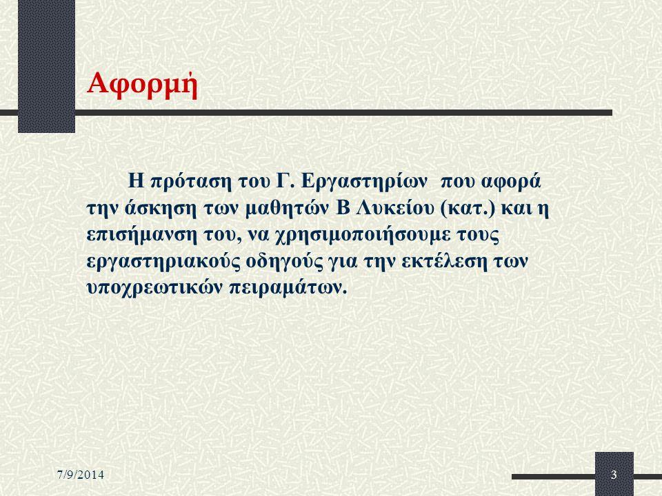7/9/20143 Αφορμή Η πρόταση του Γ. Εργαστηρίων που αφορά την άσκηση των μαθητών Β Λυκείου (κατ.) και η επισήμανση του, να χρησιμοποιήσουμε τους εργαστη