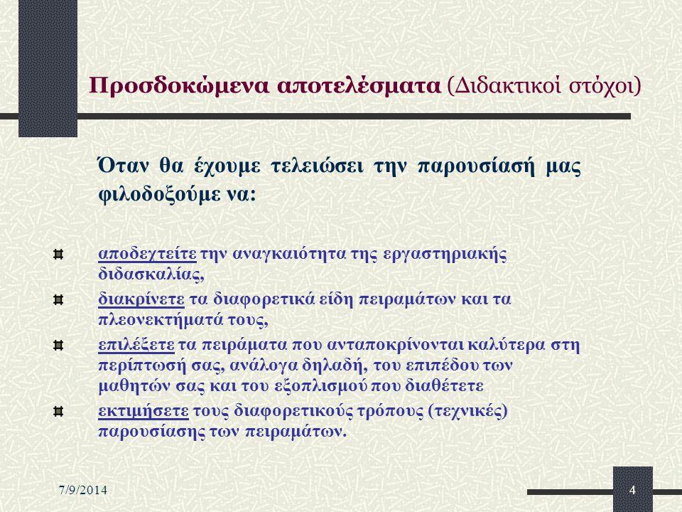 7/9/20144 Προσδοκώμενα αποτελέσματα (Διδακτικοί στόχοι) Όταν θα έχουμε τελειώσει την παρουσίασή μας φιλοδοξούμε να: αποδεχτείτε την αναγκαιότητα της ε