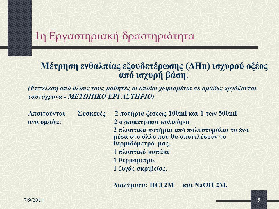 7/9/20145 1η Εργαστηριακή δραστηριότητα Μέτρηση ενθαλπίας εξουδετέρωσης (ΔΗn) ισχυρού οξέος από ισχυρή βάση: (Εκτέλεση από όλους τους μαθητές οι οποίο