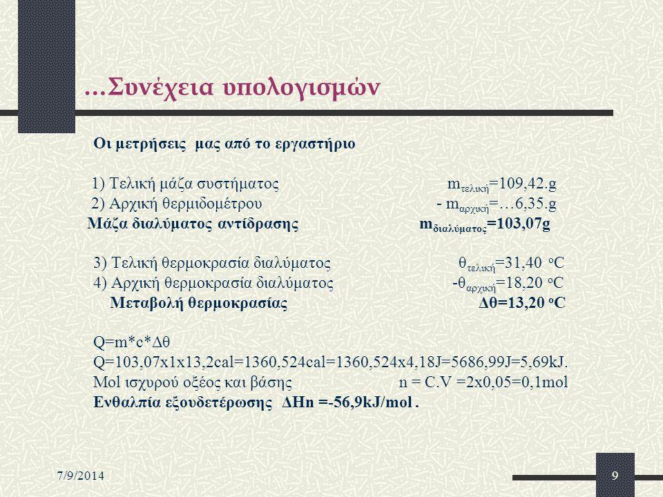 7/9/20149 …Συνέχεια υπολογισμών Οι μετρήσεις μας από το εργαστήριο 1) Τελική μάζα συστήματος m τελική =109,42.g 2) Αρχική θερμιδομέτρου - m αρχική =…6