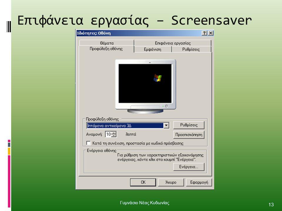 Επιφάνεια εργασίας – Screensaver 13 Γυμνάσιο Νέας Κυδωνίας