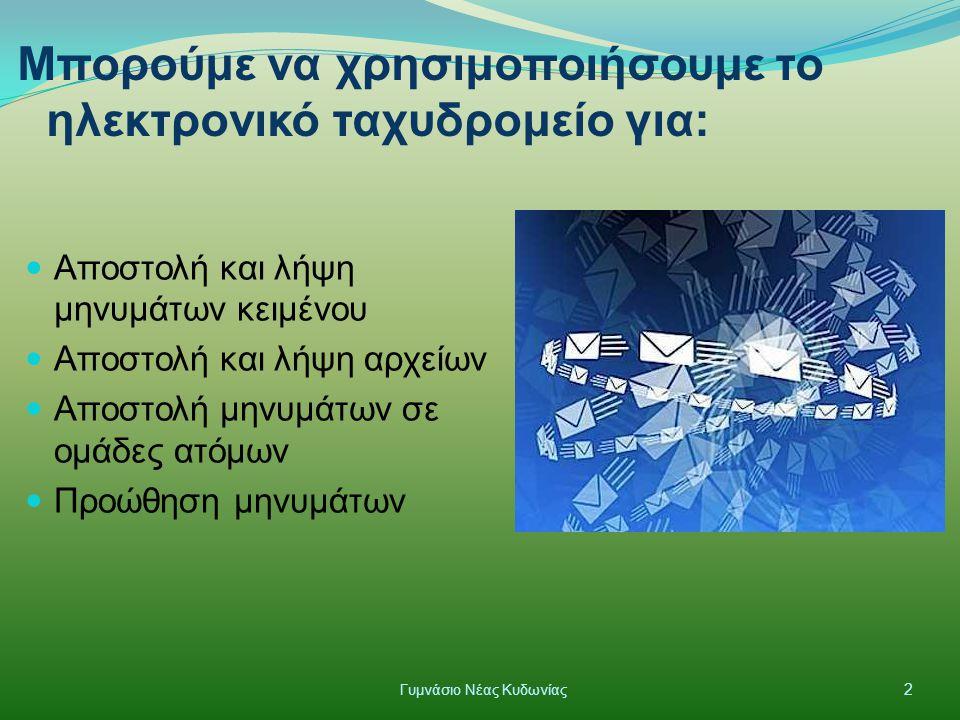 Αποστολή και λήψη μηνυμάτων κειμένου Αποστολή και λήψη αρχείων Αποστολή μηνυμάτων σε ομάδες ατόμων Προώθηση μηνυμάτων Μπορούμε να χρησιμοποιήσουμε το