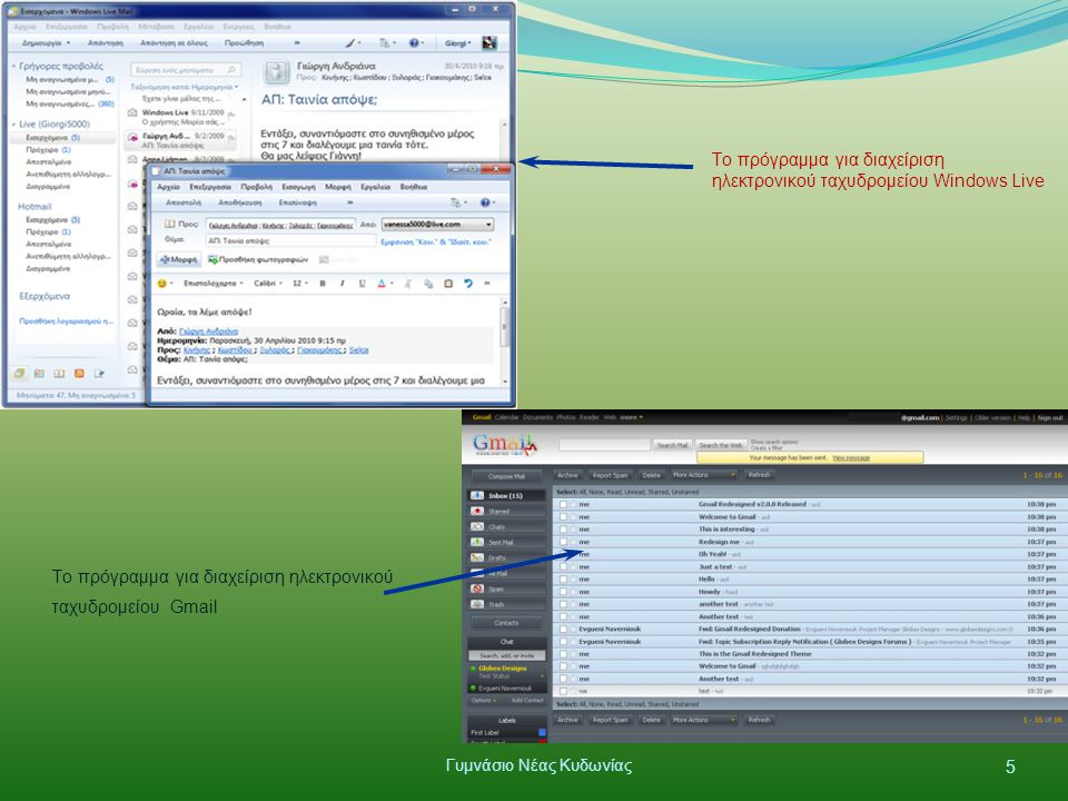 Tο πρόγραμμα για διαχείριση ηλεκτρονικού ταχυδρομείου Windows Live Tο πρόγραμμα για διαχείριση ηλεκτρονικού ταχυδρομείου Gmail Γυμνάσιο Νέας Κυδωνίας