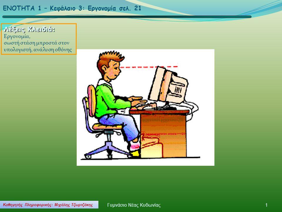1 Λέξεις Κλειδιά: Λέξεις Κλειδιά: Εργονομία, σωστή στάση μπροστά στον υπολογιστή, ανάλυση οθόνης ΕΝΟΤΗΤΑ 1 – Κεφάλαιο 3: Εργονομία σελ. 21 Γυμνάσιο Νέ