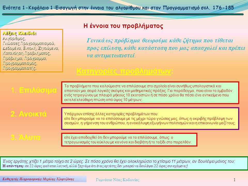 Ενότητα 1-Κεφάλαιο 1:Εισαγωγή στην έννοια του αλγορίθμου και στον Προγραμματισμό σελ. 176-185 Λέξεις Κλειδιά: Αλγόριθμος, Γλώσσες Προγραμματισμού, Δεδ