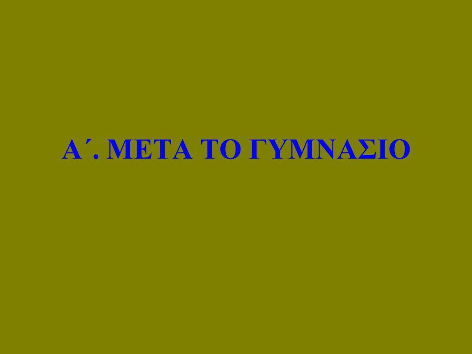 ΓΡΑΦΕΙΟ Σ.Ε.Π. ΓΕΝΙΚΟΥ ΛΥΚΕΙΟΥ ΑΚΡΩΤΗΡΙΟΥ Χανιά Ιανουάριος 2009 Κώστας Καλογεράκης Σύμβουλος Σ.Ε.Π. Τηλ.: 2821020226 koskalog@yahoo.gr