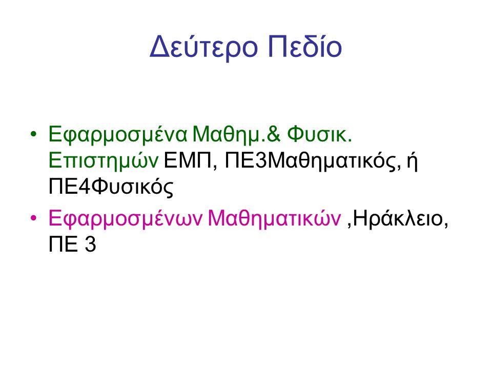 Δεύτερο Πεδίο Εφαρμοσμένα Μαθημ.& Φυσικ. Επιστημών ΕΜΠ, ΠΕ3Μαθηματικός, ή ΠΕ4Φυσικός Εφαρμοσμένων Μαθηματικών,Ηράκλειο, ΠΕ 3