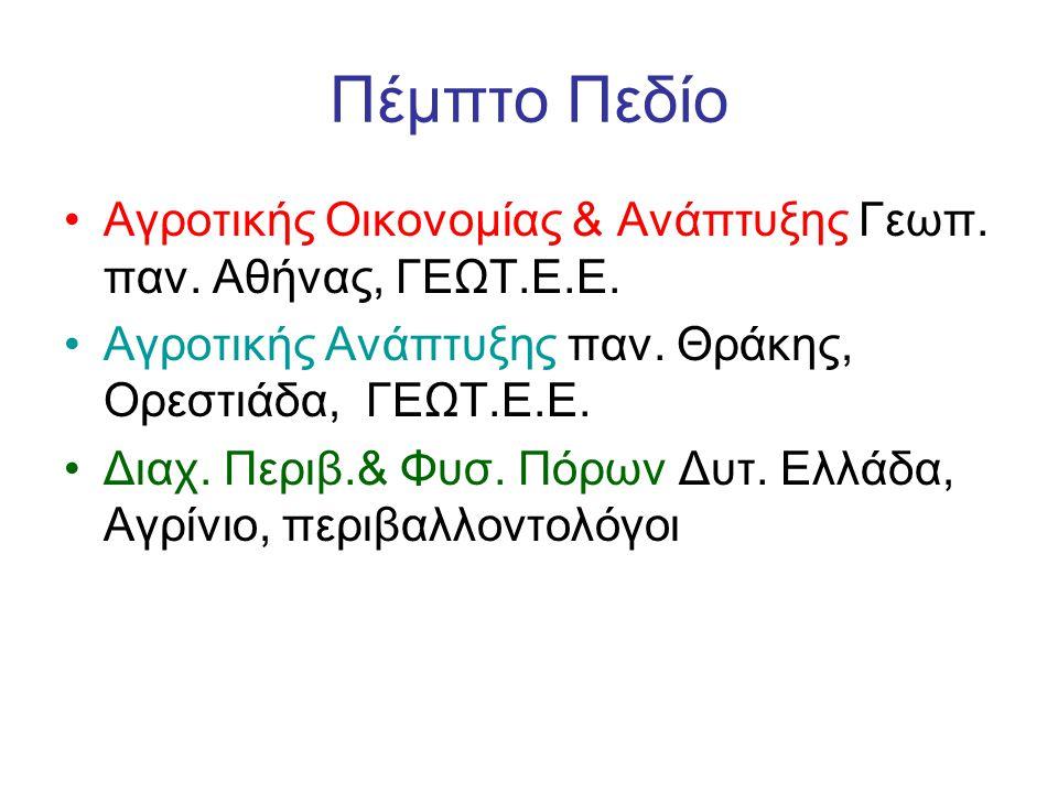 Πέμπτο Πεδίο Αγροτικής Οικονομίας & Ανάπτυξης Γεωπ. παν. Αθήνας, ΓΕΩΤ.Ε.Ε. Αγροτικής Ανάπτυξης παν. Θράκης, Ορεστιάδα, ΓΕΩΤ.Ε.Ε. Διαχ. Περιβ.& Φυσ. Πό