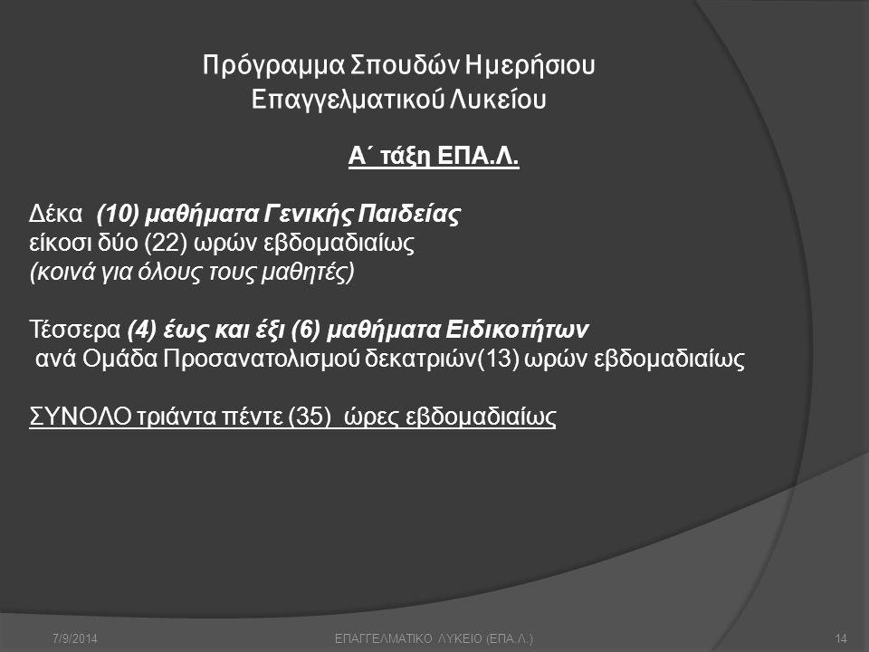Πρόγραμμα Σπουδών Ημερήσιου Επαγγελματικού Λυκείου 7/9/201414ΕΠΑΓΓΕΛΜΑΤΙΚΟ ΛΥΚΕΙΟ (ΕΠΑ.Λ.) Α΄ τάξη ΕΠΑ.Λ. Δέκα (10) μαθήματα Γενικής Παιδείας είκοσι δ
