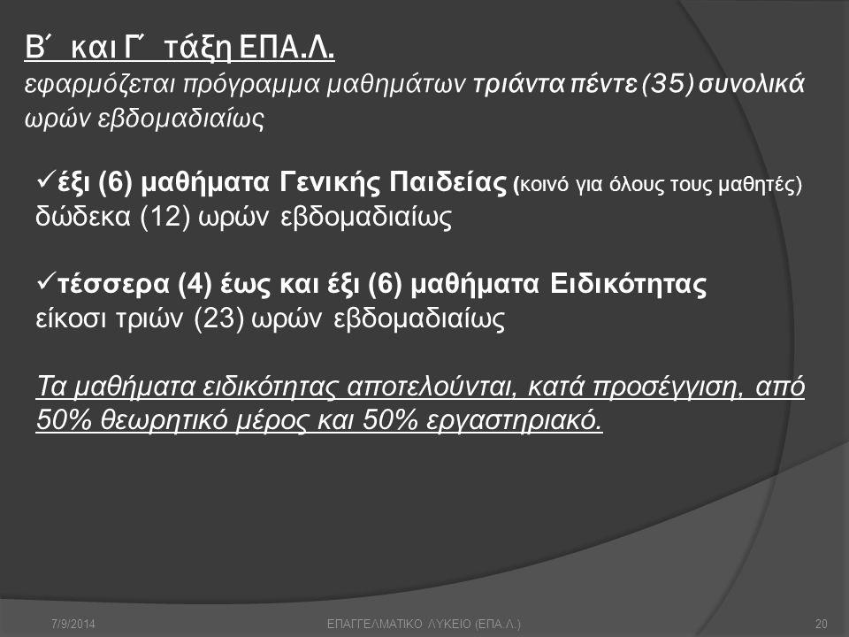 Β΄ και Γ΄ τάξη ΕΠΑ.Λ. εφαρμόζεται πρόγραμμα μαθημάτων τριάντα πέντε (35) συνολικά ωρών εβδομαδιαίως 7/9/201420ΕΠΑΓΓΕΛΜΑΤΙΚΟ ΛΥΚΕΙΟ (ΕΠΑ.Λ.) έξι (6) μα