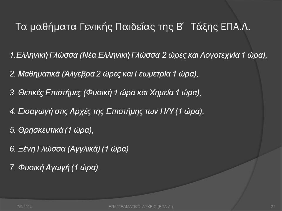 Τα μαθήματα Γενικής Παιδείας της Β΄ Τάξης ΕΠΑ.Λ. 7/9/201421ΕΠΑΓΓΕΛΜΑΤΙΚΟ ΛΥΚΕΙΟ (ΕΠΑ.Λ.) 1.Ελληνική Γλώσσα (Νέα Ελληνική Γλώσσα 2 ώρες και Λογοτεχνία