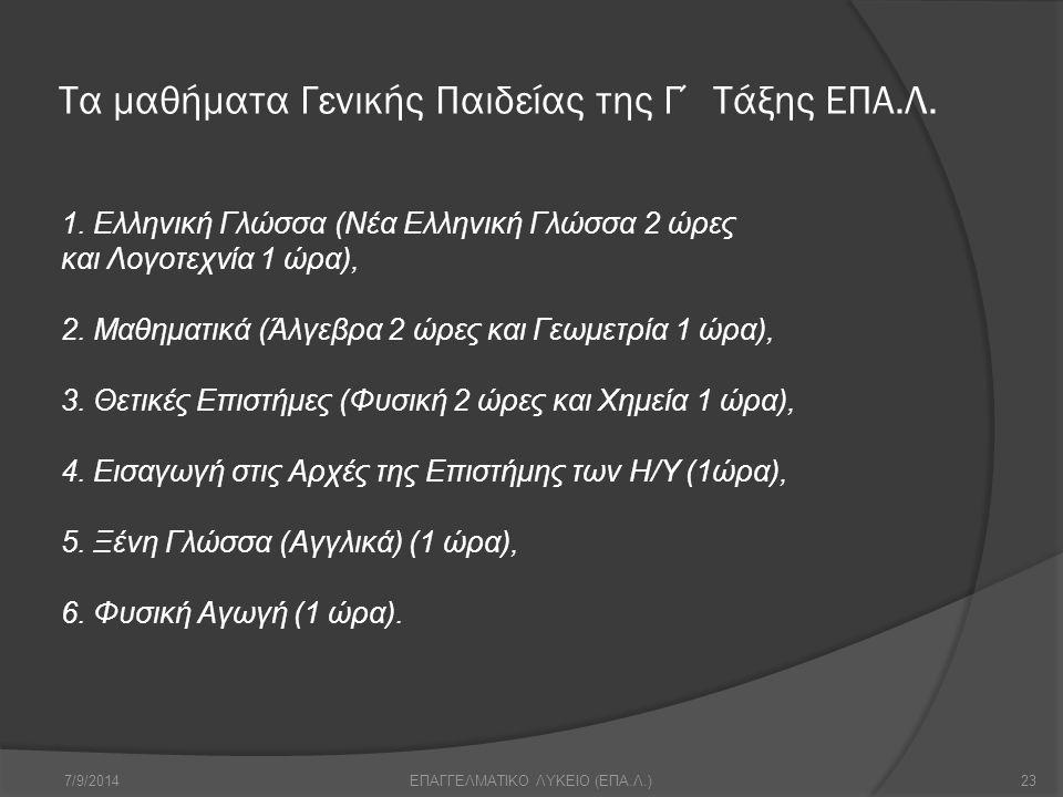 Τα μαθήματα Γενικής Παιδείας της Γ΄ Τάξης ΕΠΑ.Λ. 7/9/201423ΕΠΑΓΓΕΛΜΑΤΙΚΟ ΛΥΚΕΙΟ (ΕΠΑ.Λ.) 1. Ελληνική Γλώσσα (Νέα Ελληνική Γλώσσα 2 ώρες και Λογοτεχνία