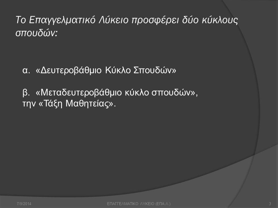 Το Επαγγελματικό Λύκειο προσφέρει δύο κύκλους σπουδών: 7/9/20143ΕΠΑΓΓΕΛΜΑΤΙΚΟ ΛΥΚΕΙΟ (ΕΠΑ.Λ.) α. «Δευτεροβάθμιο Κύκλο Σπουδών» β. «Μεταδευτεροβάθμιο κ