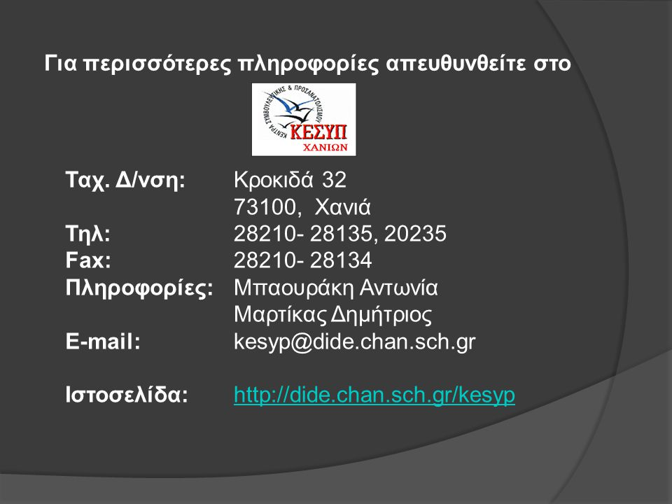 Για περισσότερες πληροφορίες απευθυνθείτε στο Ταχ. Δ/νση: Τηλ: Fax: Πληροφορίες: Ε-mail: Ιστοσελίδα: Κροκιδά 32 73100, Χανιά 28210- 28135, 20235 28210