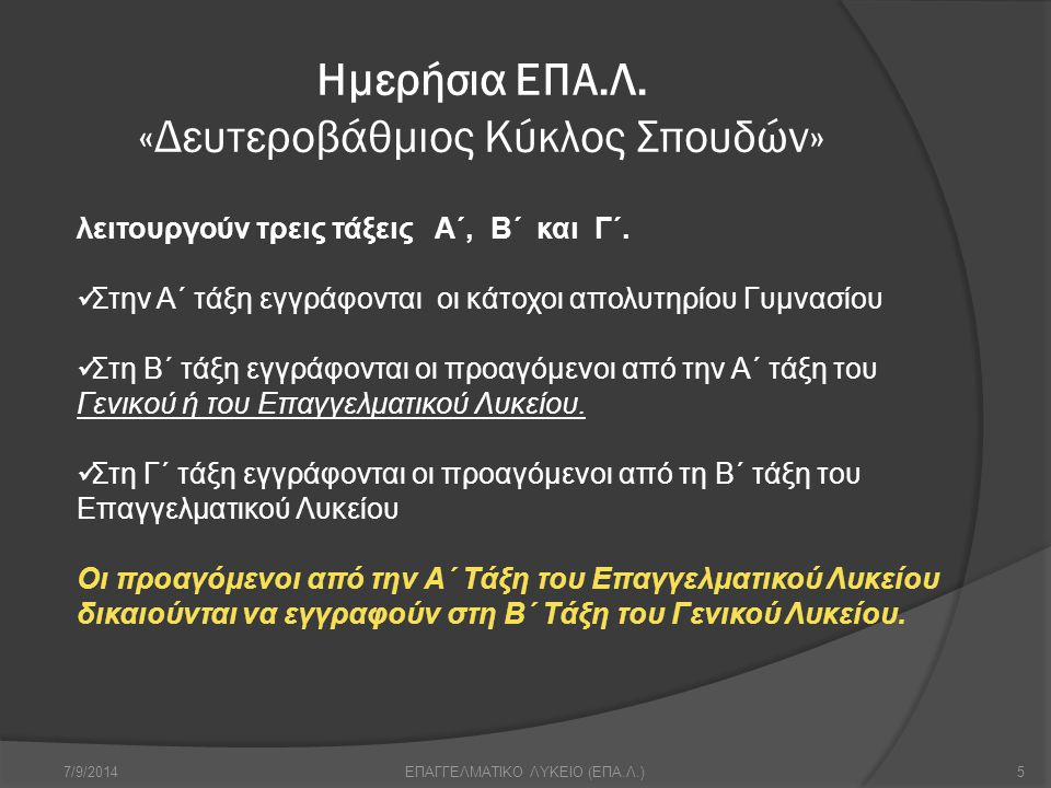 Ημερήσια ΕΠΑ.Λ. «Δευτεροβάθμιος Κύκλος Σπουδών» 7/9/20145ΕΠΑΓΓΕΛΜΑΤΙΚΟ ΛΥΚΕΙΟ (ΕΠΑ.Λ.) λειτουργούν τρεις τάξεις Α΄, Β΄ και Γ΄. Στην Α΄ τάξη εγγράφοντα