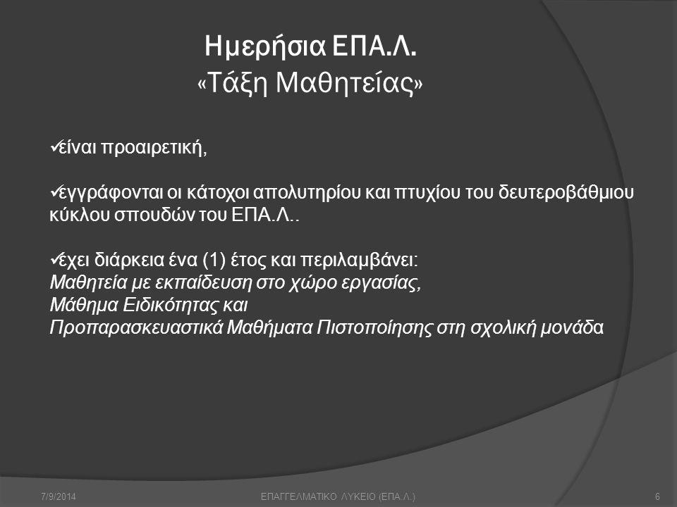 Ημερήσια ΕΠΑ.Λ. «Τάξη Μαθητείας» 7/9/20146ΕΠΑΓΓΕΛΜΑΤΙΚΟ ΛΥΚΕΙΟ (ΕΠΑ.Λ.) είναι προαιρετική, εγγράφονται οι κάτοχοι απολυτηρίου και πτυχίου του δευτεροβ
