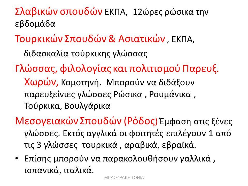 Σλαβικών σπουδών ΕΚΠΑ, 12ώρες ρώσικα την εβδομάδα Τουρκικών Σπουδών & Ασιατικών, ΕΚΠΑ, διδασκαλία τούρκικης γλώσσας Γλώσσας, φιλολογίας και πολιτισμού Παρευξ.