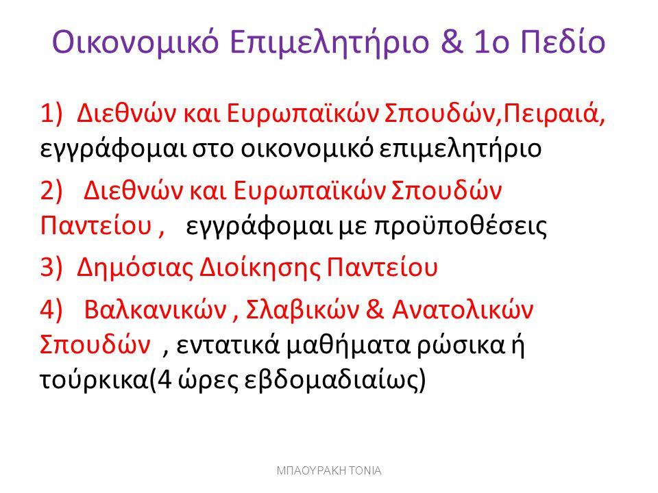 Οικονομικό Επιμελητήριο & 1ο Πεδίο 1) Διεθνών και Ευρωπαϊκών Σπουδών,Πειραιά, εγγράφομαι στο οικονομικό επιμελητήριο 2) Διεθνών και Ευρωπαϊκών Σπουδών Παντείου, εγγράφομαι με προϋποθέσεις 3) Δημόσιας Διοίκησης Παντείου 4) Βαλκανικών, Σλαβικών & Ανατολικών Σπουδών, εντατικά μαθήματα ρώσικα ή τούρκικα(4 ώρες εβδομαδιαίως) ΜΠΑΟΥΡΑΚΗ ΤΟΝΙΑ
