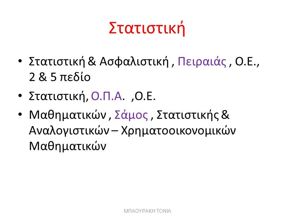 Στατιστική Στατιστική & Ασφαλιστική, Πειραιάς, Ο.Ε., 2 & 5 πεδίο Στατιστική, Ο.Π.Α.,Ο.Ε.