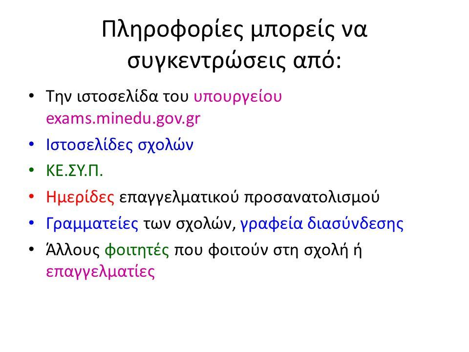 Πληροφορίες μπορείς να συγκεντρώσεις από: Την ιστοσελίδα του υπουργείου exams.minedu.gov.gr Ιστοσελίδες σχολών ΚΕ.ΣΥ.Π.