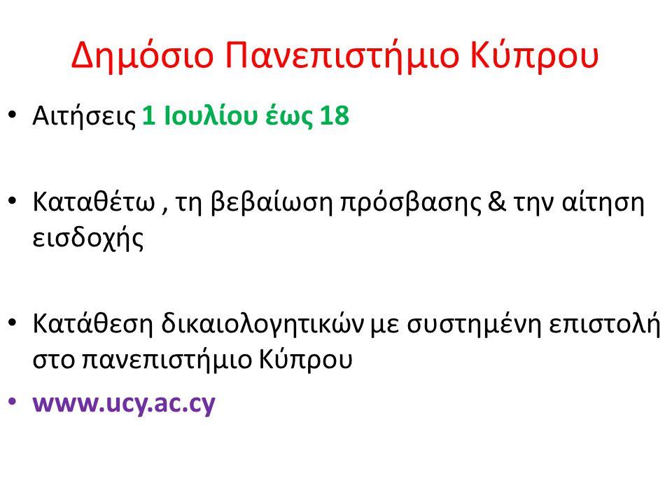 Δημόσιο Πανεπιστήμιο Κύπρου Αιτήσεις 1 Ιουλίου έως 18 Καταθέτω, τη βεβαίωση πρόσβασης & την αίτηση εισδοχής Κατάθεση δικαιολογητικών με συστημένη επιστολή στο πανεπιστήμιο Κύπρου www.ucy.ac.cy