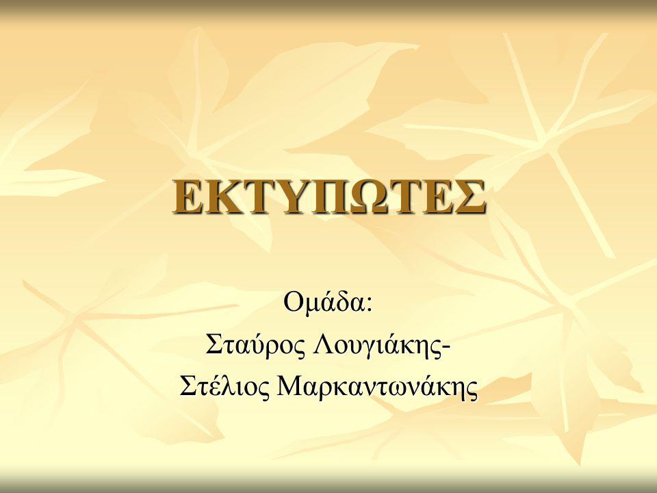 ΕΚΤΥΠΩΤΕΣ Ομάδα: Σταύρος Λουγιάκης- Στέλιος Μαρκαντωνάκης
