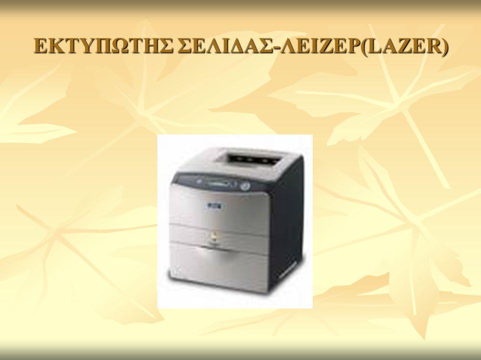 ΕΚΤΥΠΩΤHΣ ΣΕΛΙΔΑΣ-ΛΕΙΖΕΡ(LAZER)