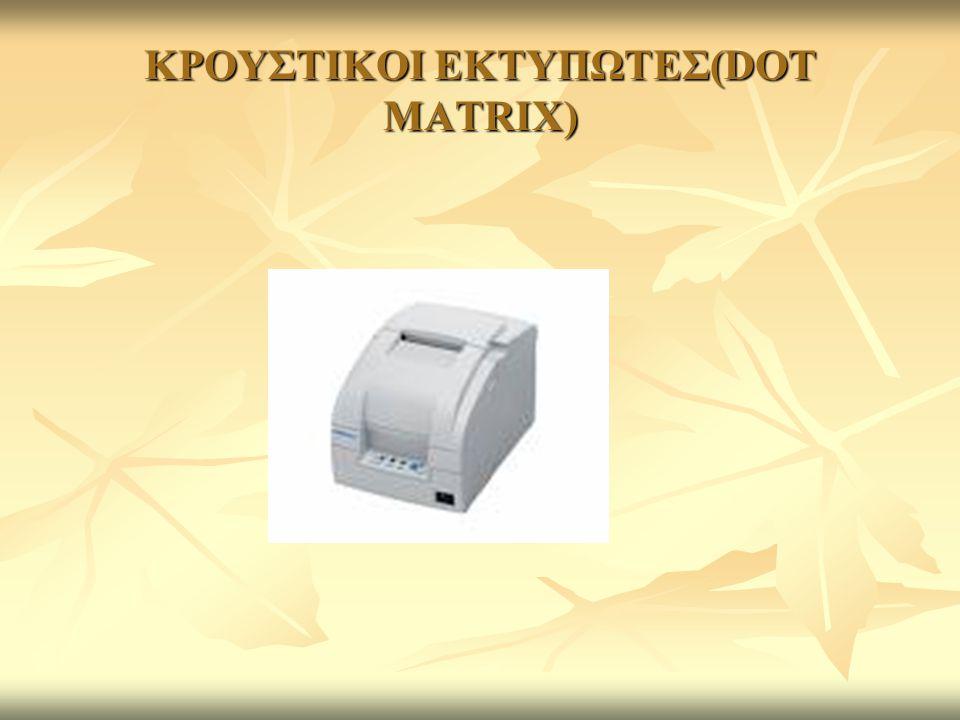 ΚΡΟΥΣΤΙΚΟΙ ΕΚΤΥΠΩΤΕΣ(DOT MATRIX)