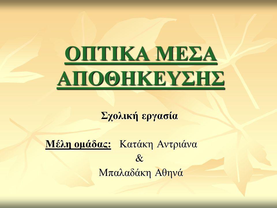 ΟΠΤΙΚΑ ΜΕΣΑ ΑΠΟΘΗΚΕΥΣΗΣ Σχολική εργασία Μέλη ομάδας: Κατάκη Αντριάνα & Μπαλαδάκη Αθηνά Μπαλαδάκη Αθηνά